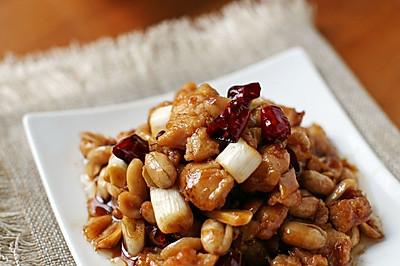最上瘾的绝味川菜——宫保鸡丁
