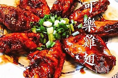 可乐鸡翅 炒鸡简单(ˉ▽ ̄~)