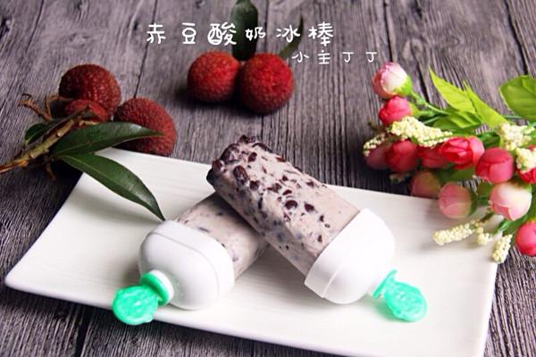 赤豆酸奶冰棒的做法