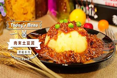 【微体】超简单却超美味!肉末土豆泥