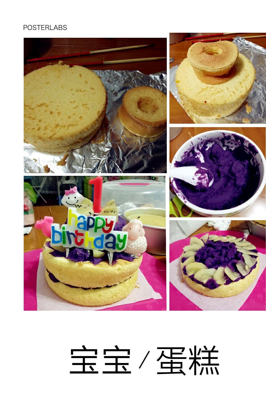小宝宝手工制作蛋糕图片