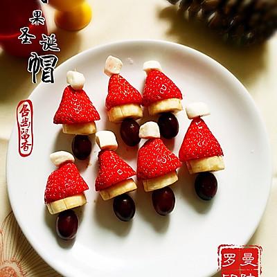 水果跟圣诞节更配哦——水果圣诞帽的做法_【图解】跟