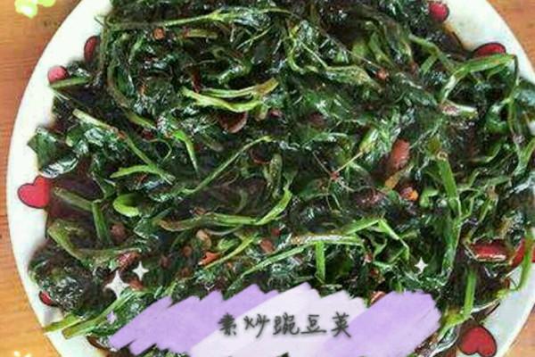 素炒豌豆荚的做法