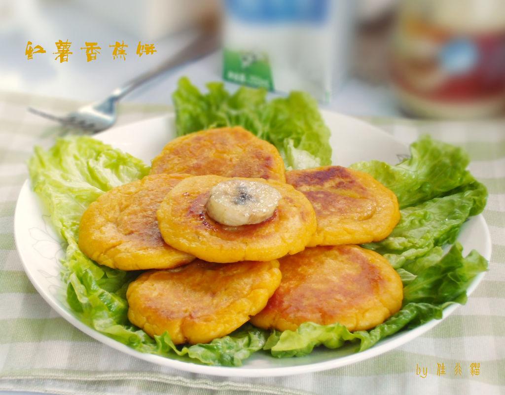 红薯香蕉饼的做法图解9
