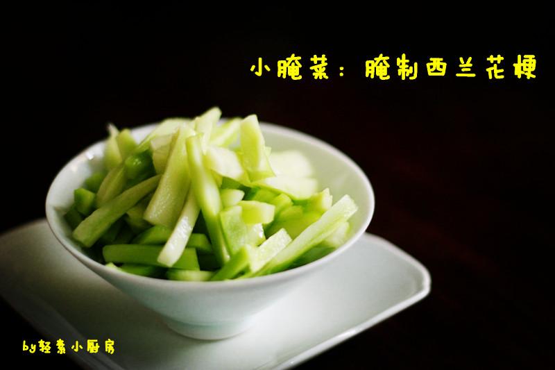 好吃的小腌菜:西兰花梗子