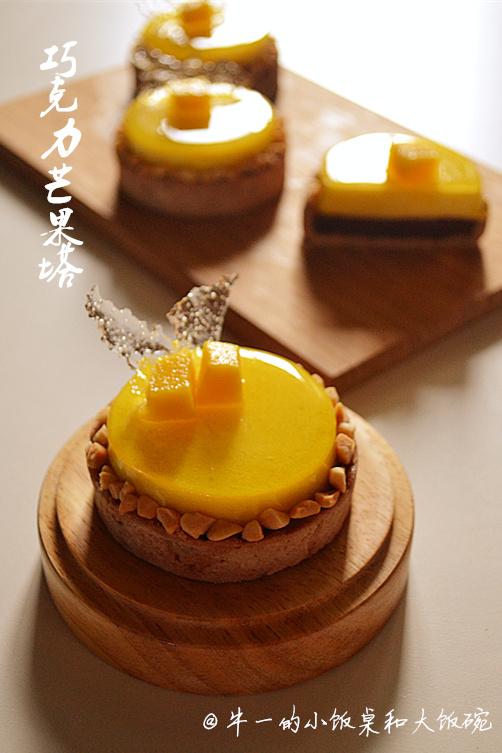 巧克力芒果塔——#长帝烘焙节华东赛区#的做法