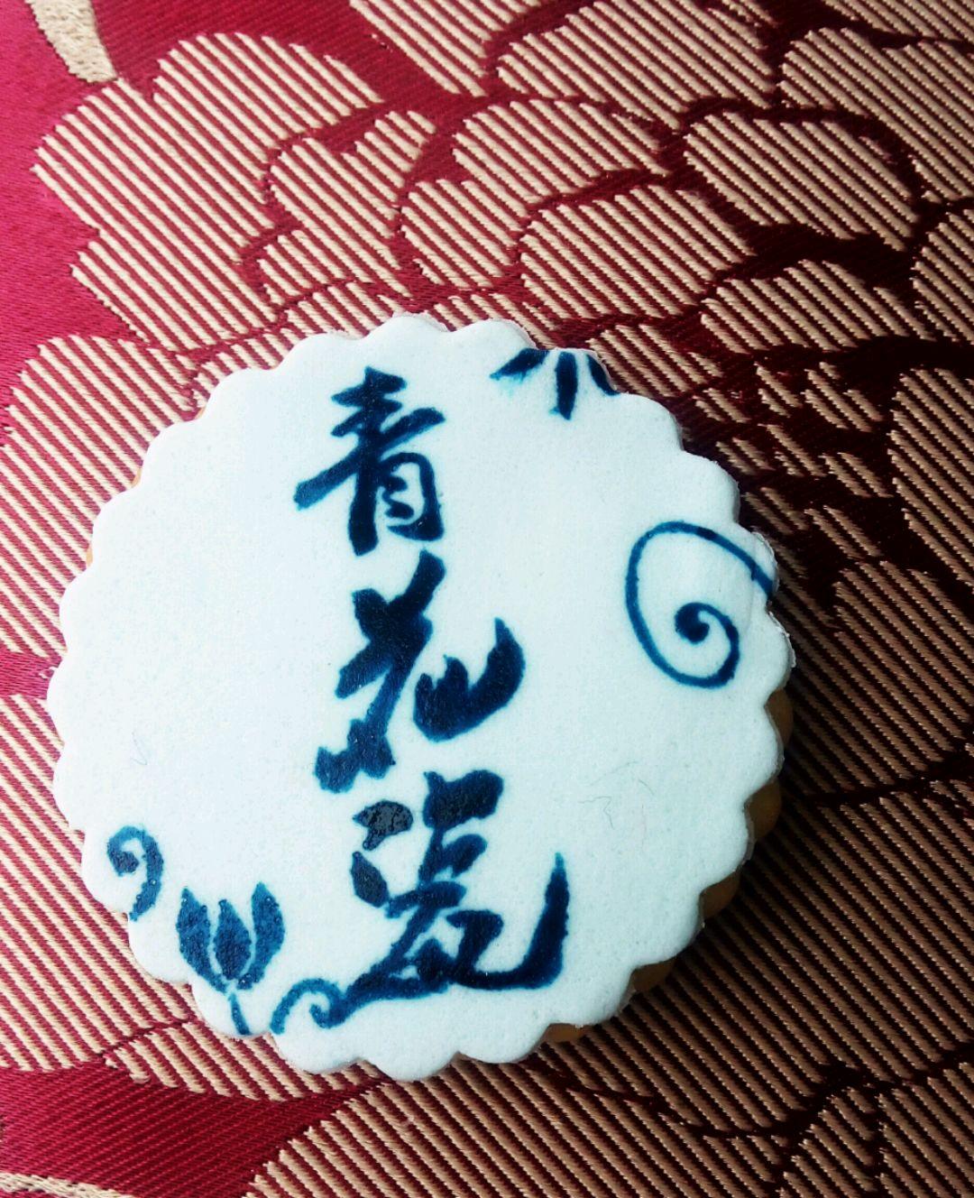青花瓷手绘饼干的做法