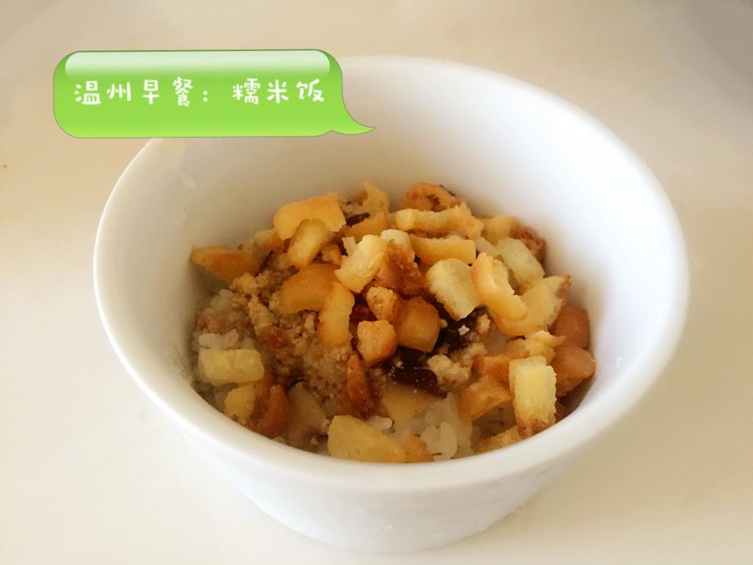 温州早餐:糯米饭的做法图解14
