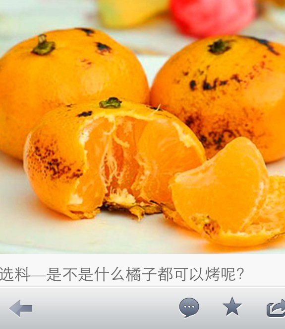 烤橘子的做法_【图解】烤橘子怎么做如何做好吃_烤_ll