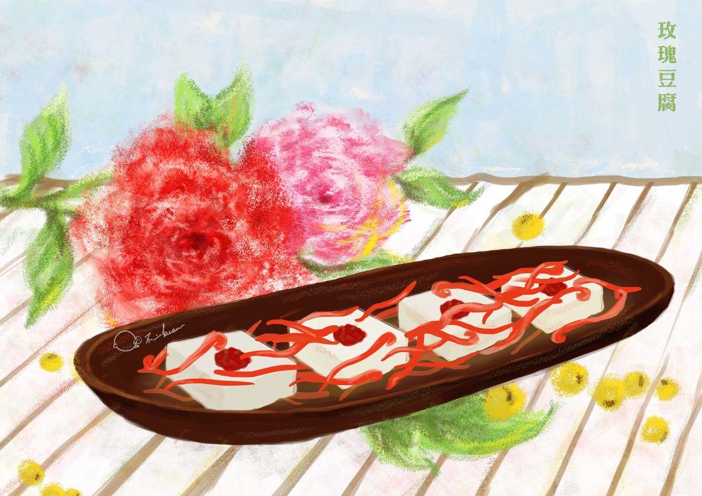 【手绘食谱】玫瑰豆腐