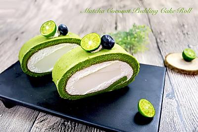 蛋糕卷的华丽进阶-抹茶椰奶冻蛋糕卷