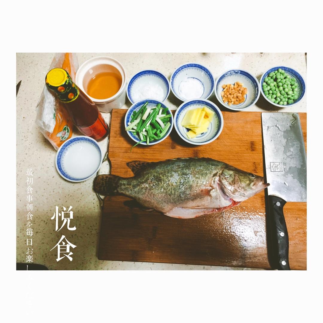 松鼠鳜鱼的做法步骤