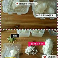 【上海做法】点心圆腰酥的美食_【上书】【图解澳洲椒盐图片