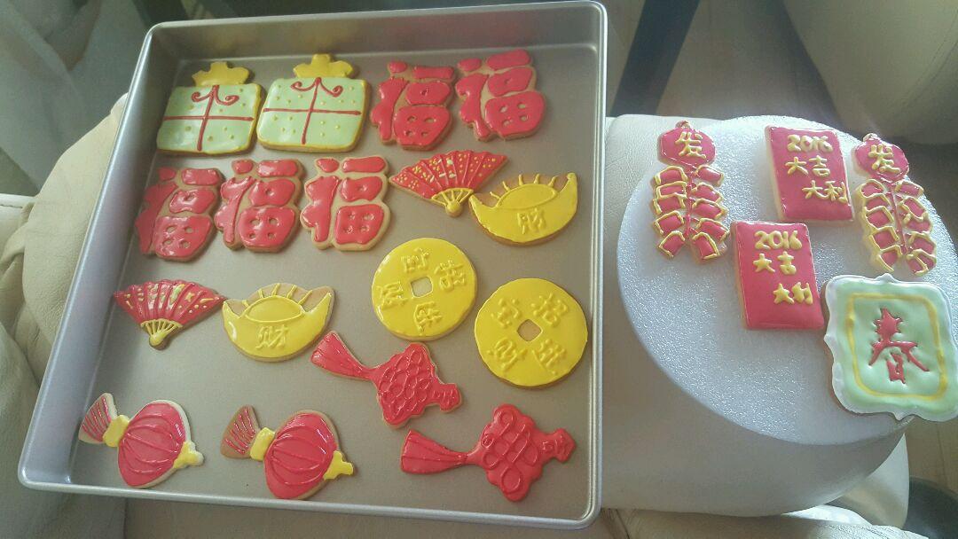 新年快乐糖霜饼干的做法