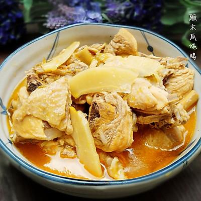 下饭菜~酸木瓜炖鸡的做法