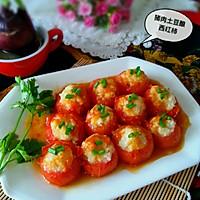 猪肉土豆酿西红柿的做法图解10