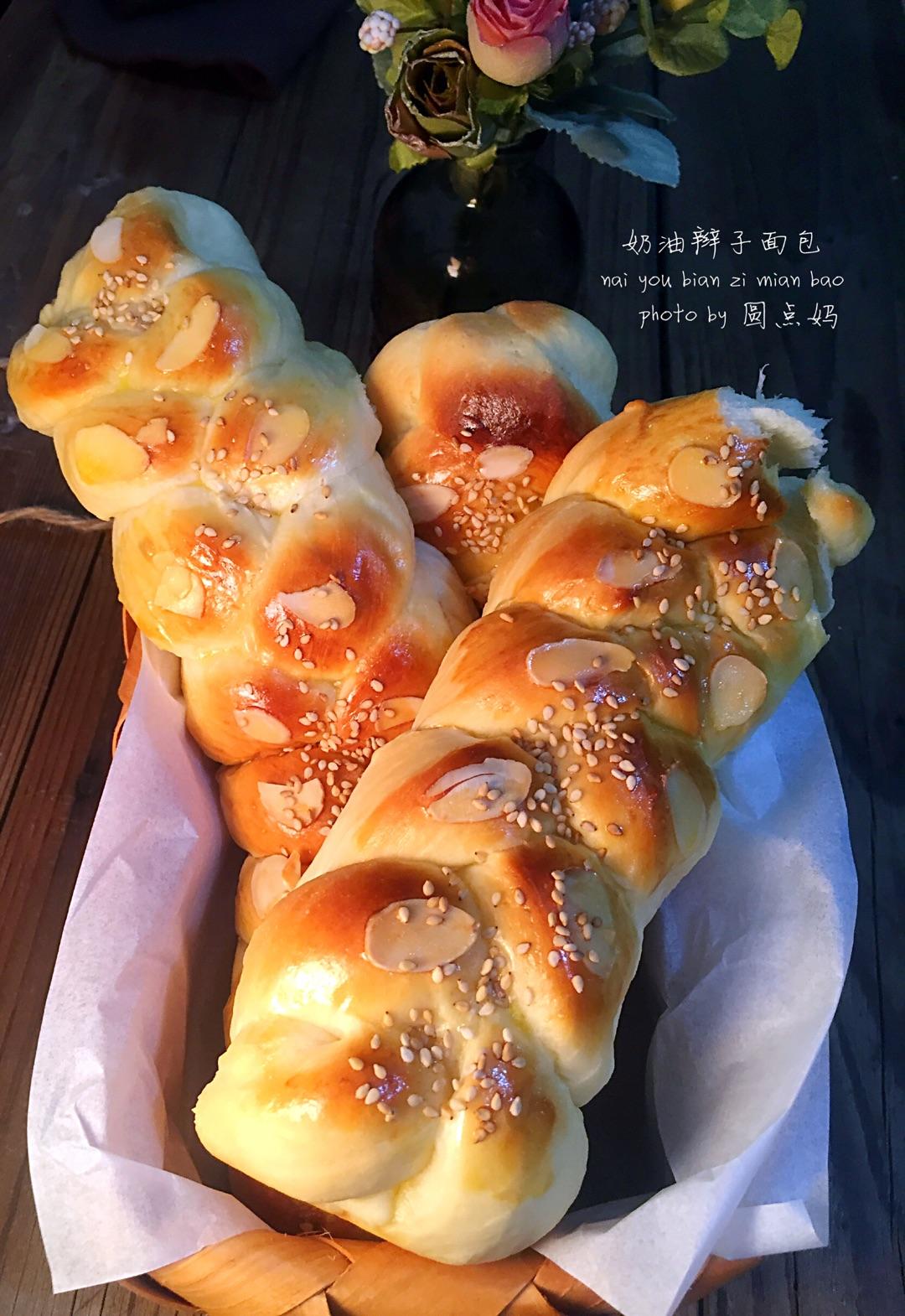 奶油辫子面包的做法步骤 小贴士 黄油在做面包的时候,就拿出软化