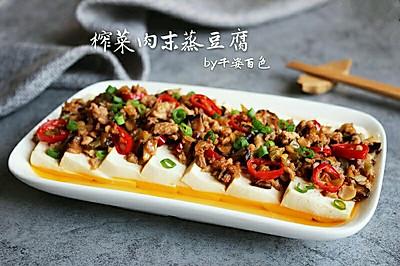 榨菜肉末蒸豆腐#方太蒸爱行动#