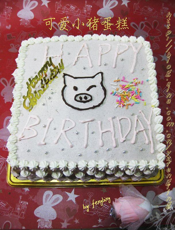 可爱小猪生日蛋糕的做法_【图解】可爱小猪生日蛋糕做